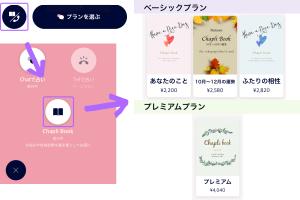 チャプリ 占い book鑑定