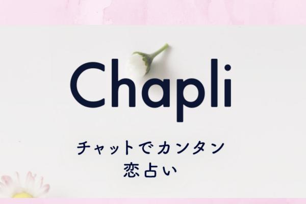 チャプリ 口コミ