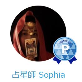 占星師 Sophia先生の画像