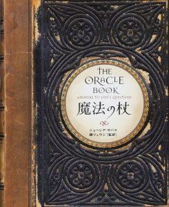 鏡リュウジ ジョージア・サバス 魔法の杖