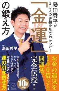 島田秀平 占い 金運 書籍