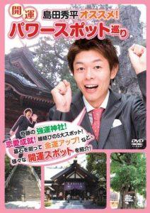 島田秀平 パワースポット DVD 占い