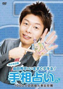 島田秀平 手相 DVD 占い
