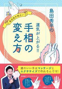 島田秀平 手相占い 書籍