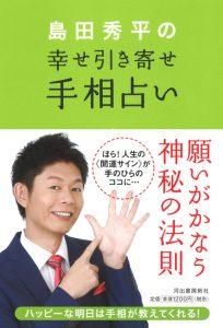 島田秀平 占い 手相 書籍