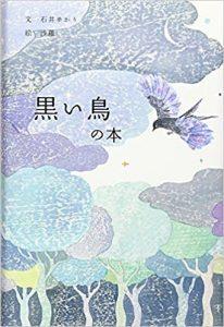石井ゆかり先生 黒い鳥の本 占い