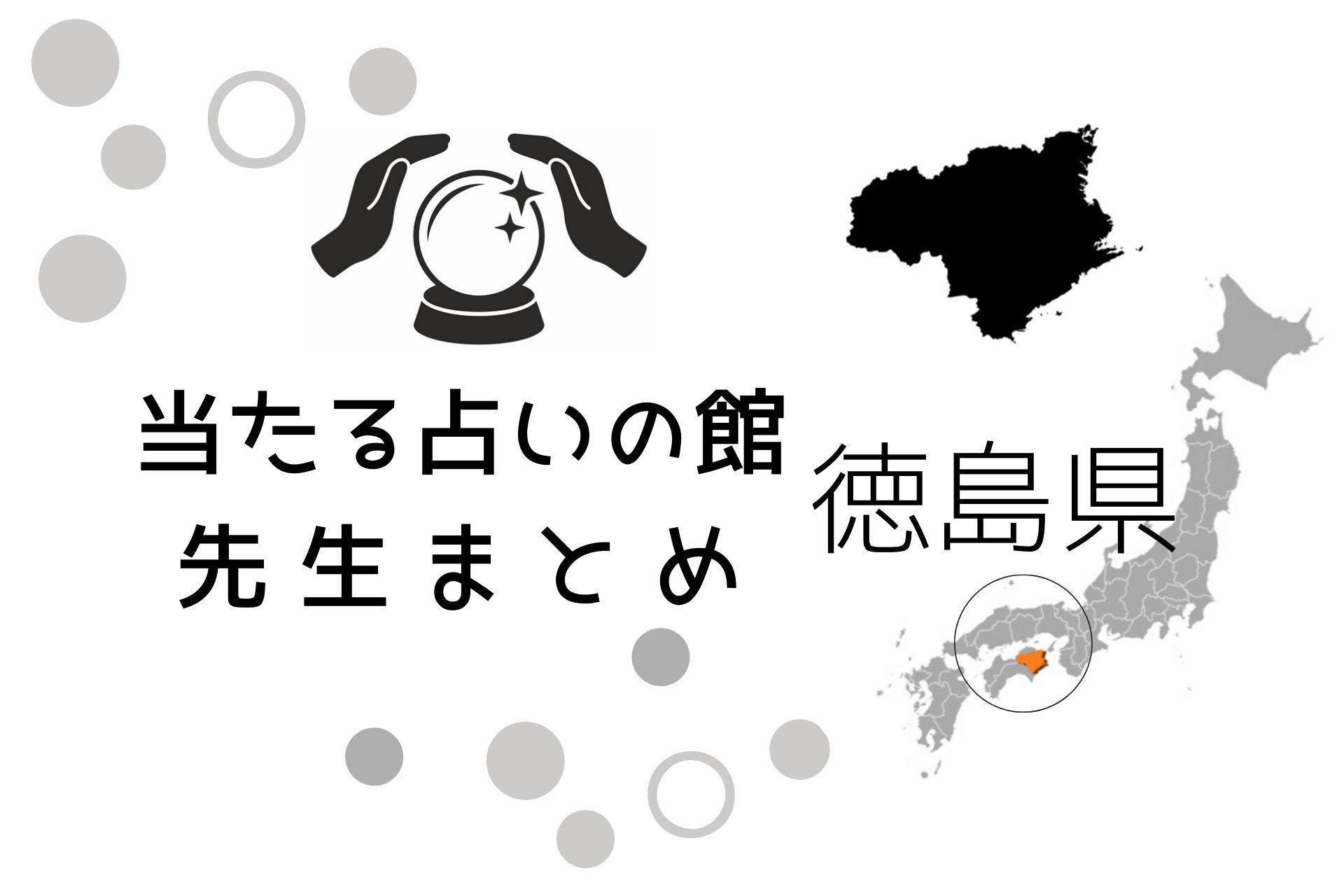徳島県 占い