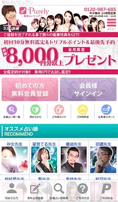 ピュアリ 退会 トップページ
