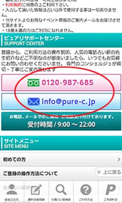 ピュアリ 退会 サポートセンター
