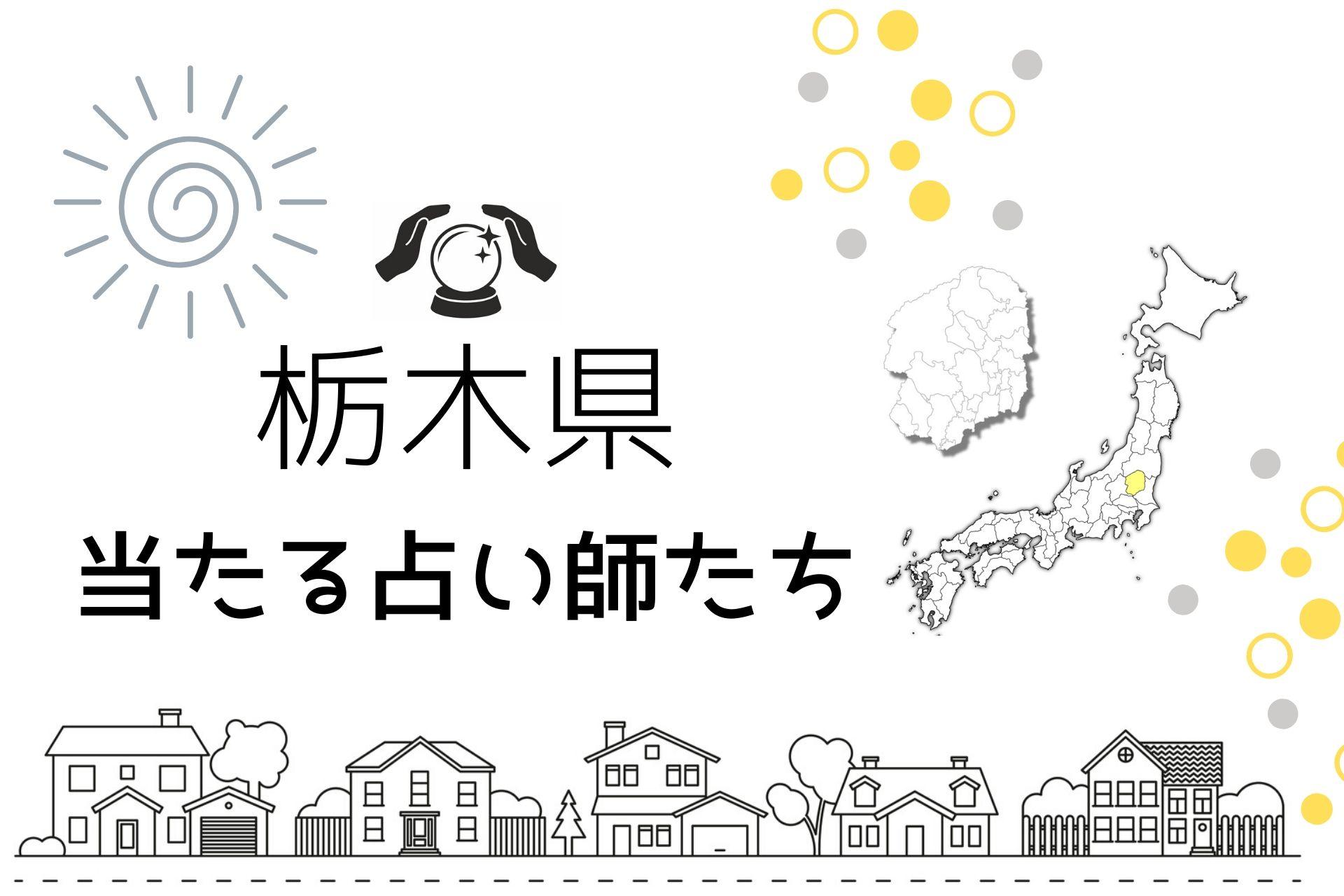 栃木県 占い