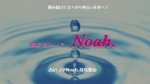占いノア Noah.