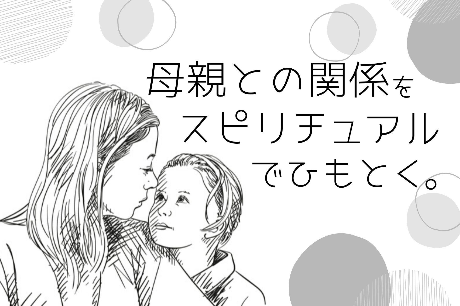 母親との関係 スピリチュアル