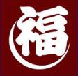 印章の福千 占い 茨城