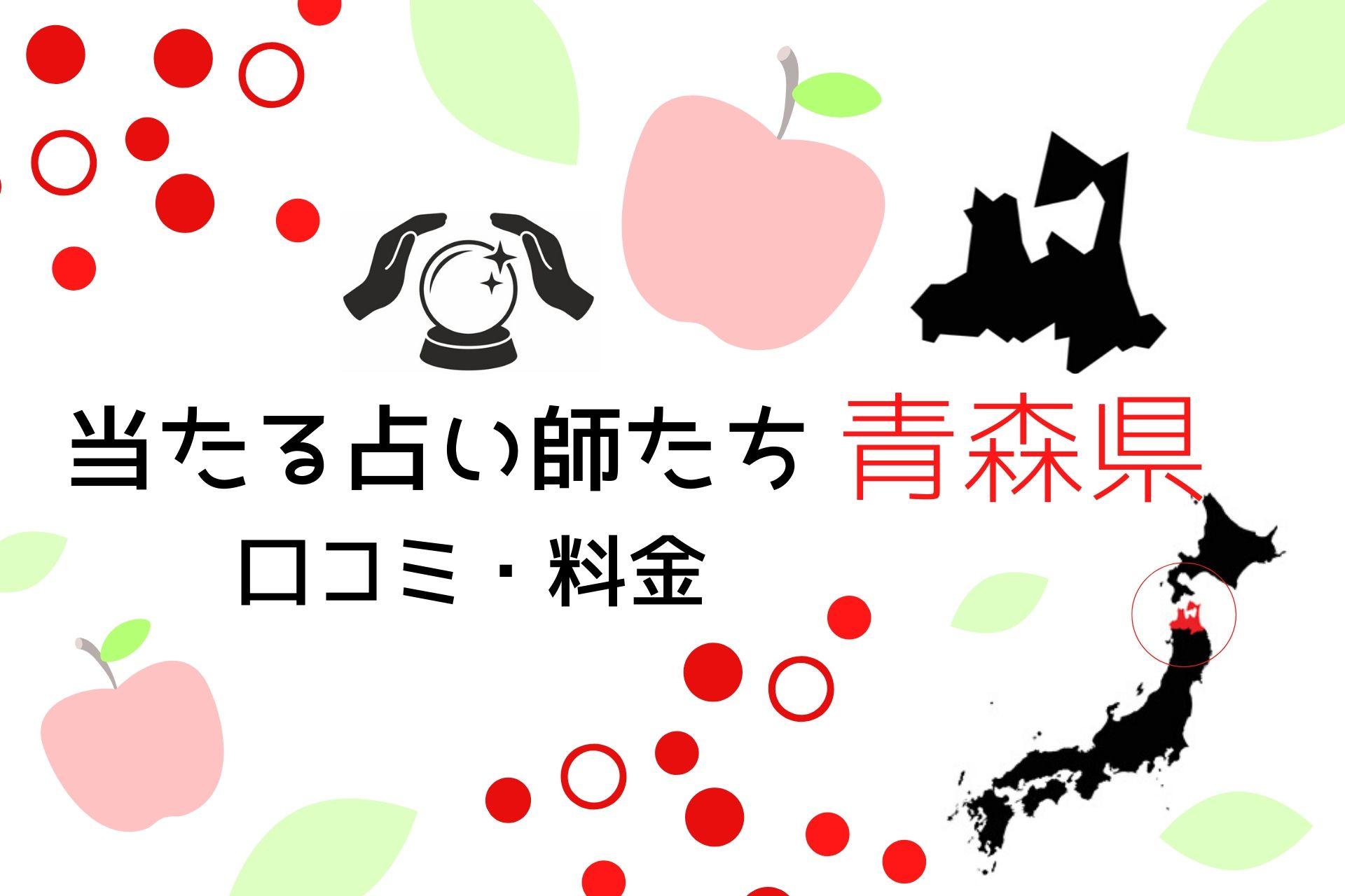占い 青森県