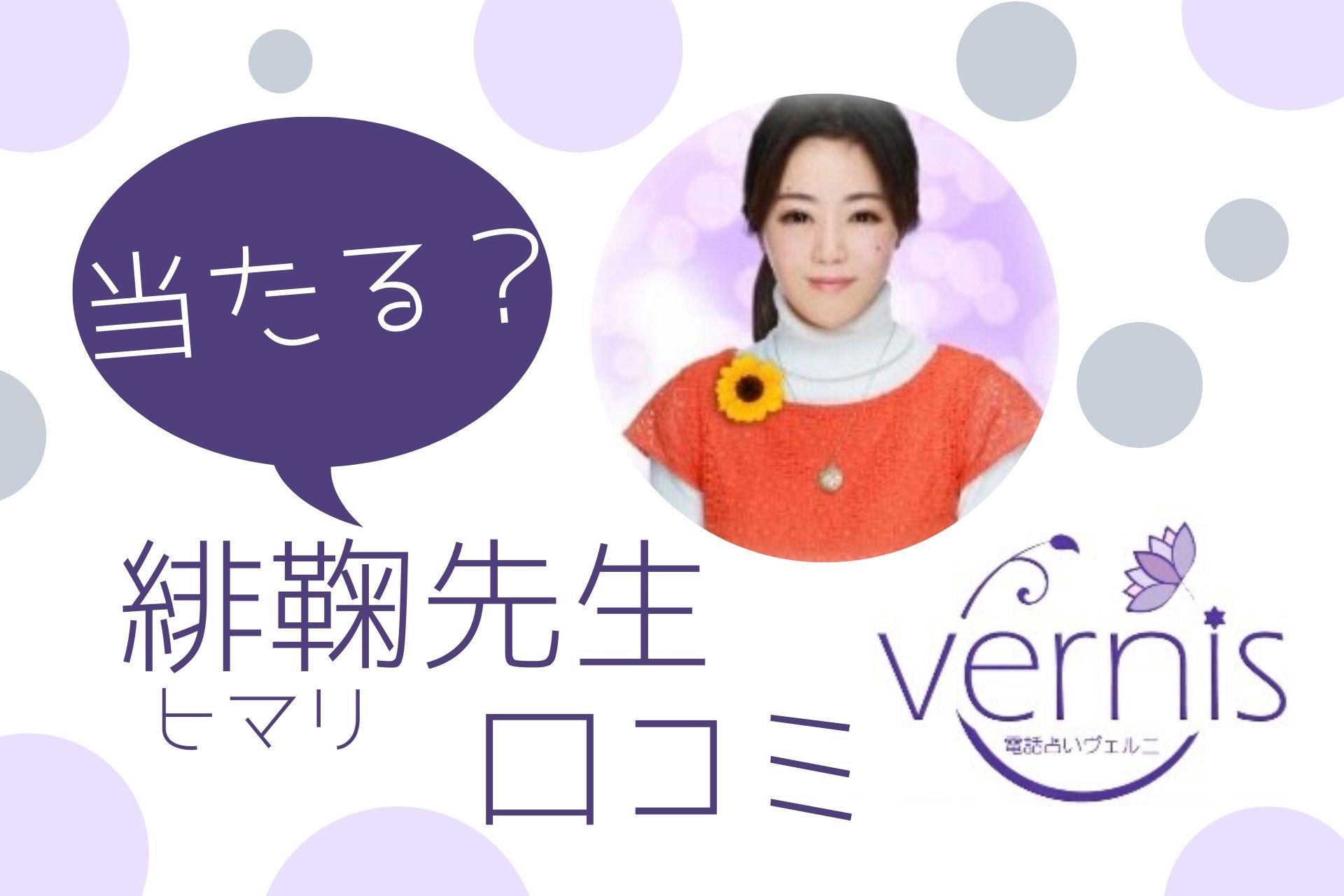 緋鞠先生 電話占いヴェルニ