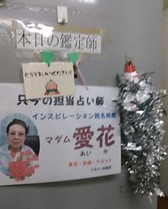 当たる 占い 高槻 日本占い師連盟阪急高槻市駅前鑑定室