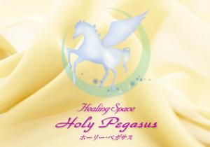 ヒーリングスペースHoly Pegasus(ホーリーペガサス) 占い 金沢
