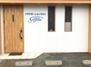 スピリチュアル スタジオ ソア 福井