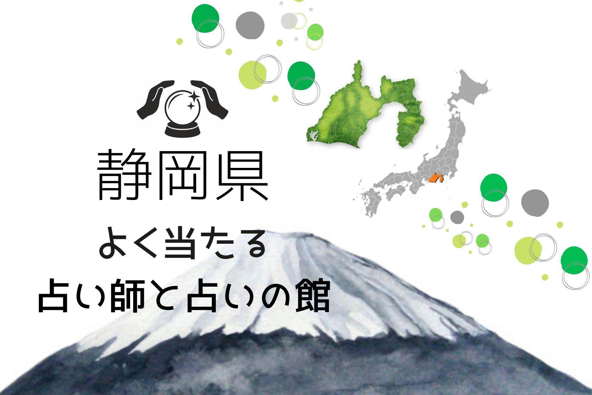 静岡 占い