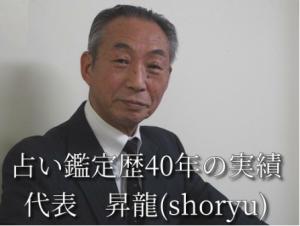 静岡 占い 昇龍先生