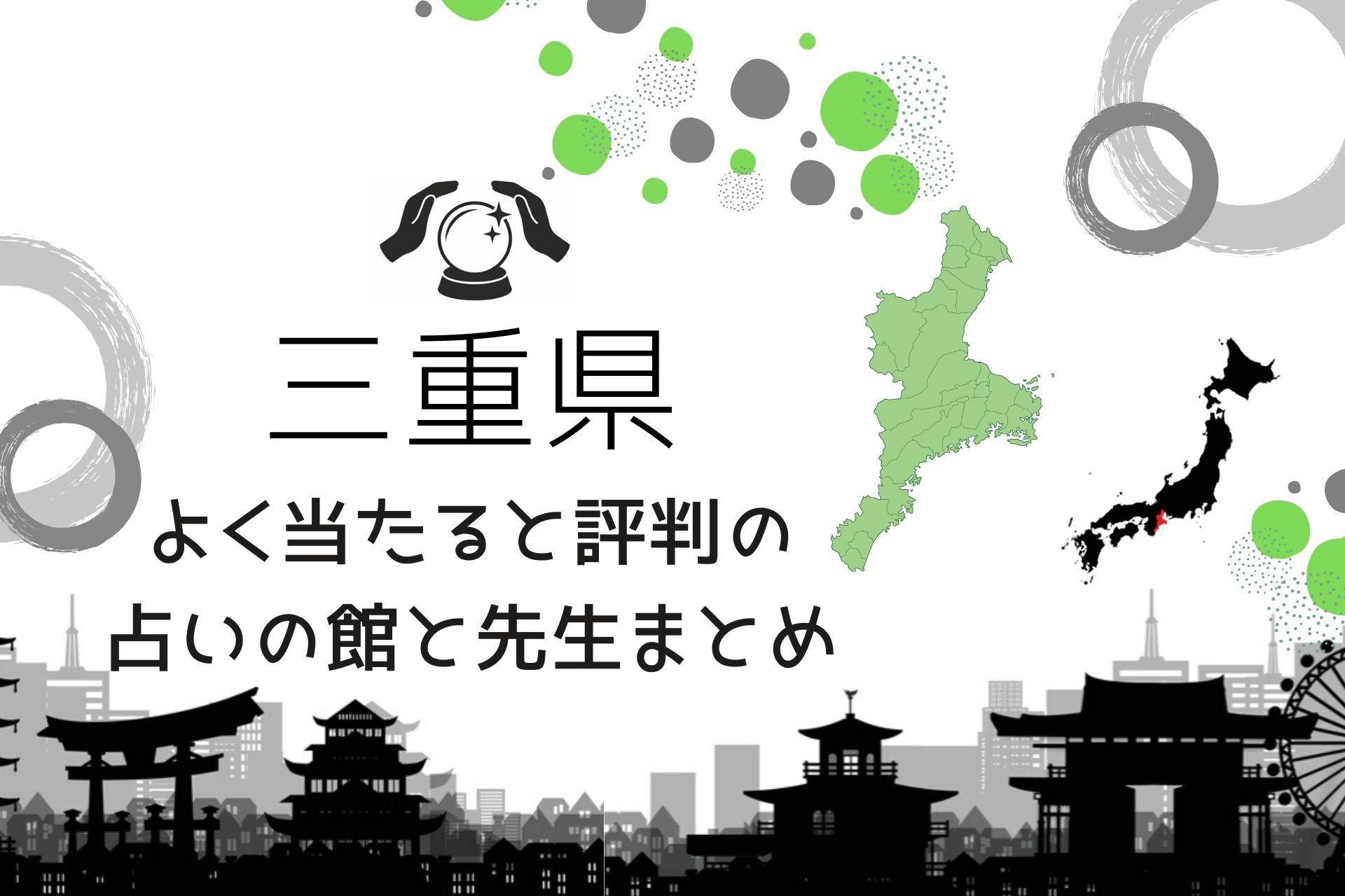 三重県 占い