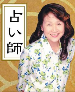 霊感占い師 月竜香先生 金沢