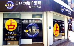 占いの館 千里眼 福井中央店