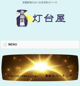 川崎 占い 灯台屋 まるおかよしこ 武蔵新城