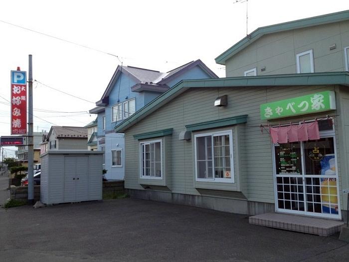 苫小牧 当たる占い 大阪お好み焼き きゃべつ屋