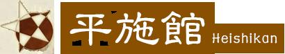 加古川 占い 平施館 Heishikan