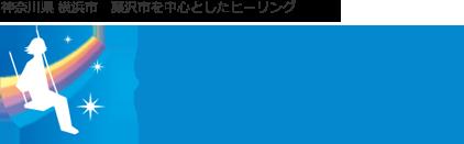 藤沢 当たる占い SOUL PURE