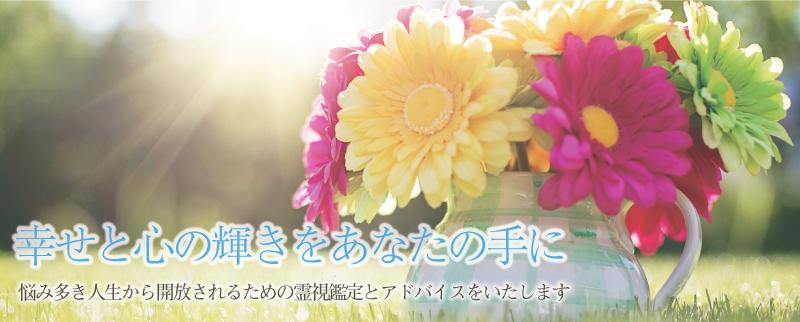 福島 当たる占い 幸の花